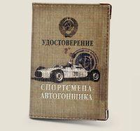 """Обложка для автодокументов """"Спортсмен-автогонщик"""" (пластик)"""