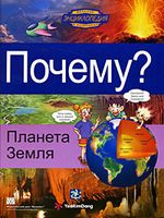 Почему? Планета Земля. Цветной комикс для детей