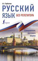 Русский язык без репетитора