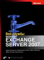 Веб-службы Microsoft Exchange Server 2007