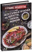 Доступные блюда из капусты, свеклы, моркови. Лучшие рецепты