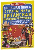 Большая книга. Страны Мира. Китайская Народная Республика
