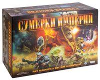 Сумерки Империи (4-е издание)