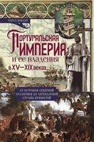 Португальская империя и ее владения в XV-XIX века