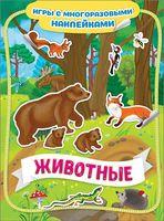 Животные. Игры с многоразовыми наклейками