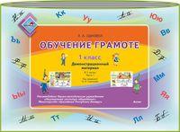 Обучение грамоте. 1 класс. Демонстрационный материал (Комплект в 2-х частях)