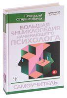 Большая энциклопедия начинающего психолога. Самоучитель