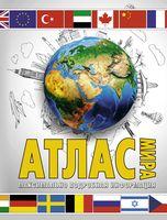 Атлас мира. Максимально подробная информация (белый)
