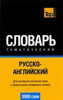 Русско-английский тематический словарь (3000 слов)