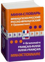 Французско-русский русско-французский мини-словарь (+ грамматика)
