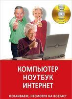 Компьютер. Ноутбук. Интернет. Осваиваем, несмотря на возраст
