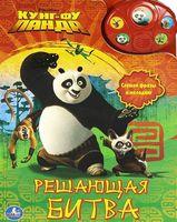 Кунг-фу панда. Решающая битва. Книжка-игрушка (5 кнопок с песенкой и фразами)