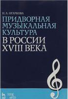 Придворная музыкальная культура в России XVIII века