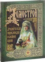 Домострой. Древнерусская энциклопедия семейной жизни