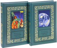 Сочинения. В 2 томах