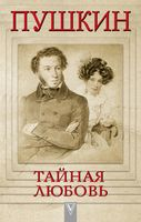 Пушкин. Тайная любовь