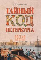 Тайный код Петербурга