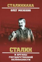 Сталин и органы государственной безопасности