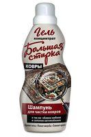 """Шампунь для чистки ковров и мягкой мебели """"Большая стирка"""" (1 л)"""
