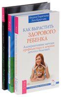 Как стать другом своему ребенку. Искусство быть родителем. Как вырастить здорового ребенка (комплект из 3-х книг)