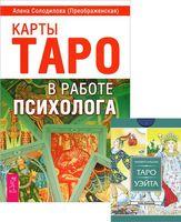 """Карты Таро в работе психолога (+ набор из 78 карт """"Универсальное таро Уэйта"""")"""