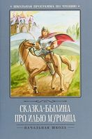 Сказка-былина про Илью-Муромца