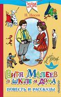Витя Малеев в школе и дома. Повесть и рассказы