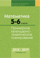 Математика. 5-6 классы. Примерное календарно-тематическое планирование. 2018/2019 учебный год. Электронная версия