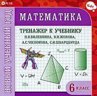 Новый учебный год. Математика 6 класс. Тренажер к учебнику Виленкина