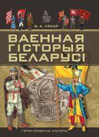 Ваенная гiсторыя Беларусi