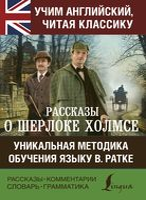 Рассказы о Шерлоке Холмсе (м)