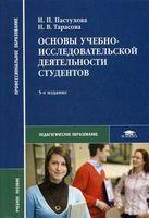 Основы учебно-исследовательской деятельности студентов
