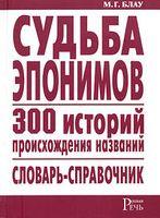 Судьба эпонимов. 300 историй происхождения названий. Словарь-справочник
