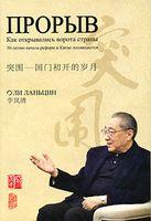 Прорыв. Как открывались ворота страны. 30-летию начала реформ в Китае посвящается
