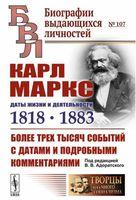 Карл Маркс. Даты жизни и деятельности. 1818-1883