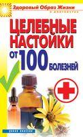Целебные настойки от 100 болезней