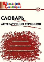 Словарь литературных терминов