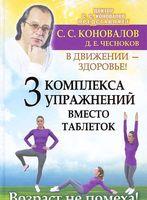 Три комплекса упражнений вместо таблеток. В движении - здоровье !