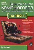 Защита вашего компьютера от сбоев, спама, вируса и хакеров на 100% (+ CD)