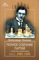 Александр Алехин. Полное собрание партий с авторскими комментариями. Том 1. 1905-1920
