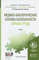 Медико-биологические основы безопасности. Охрана труда