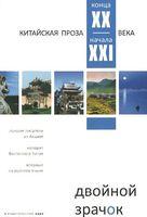 Двойной зрачок. Китайская проза конца XX - начала XXI века