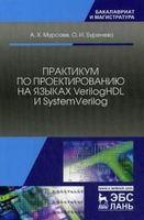 Практикум по проектированию на языках VerilogHDL и SystemVerilog