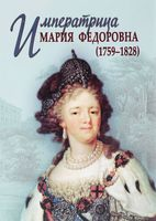 Императрица Мария Федоровна (1759-1828)