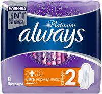 """Гигиенические прокладки """"Always Ultra Platinum Normal Plus Single"""" (8 шт.)"""