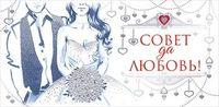"""Конверт для денег """"Совет да любовь"""" (арт. 93.626; продаются только в стационарных магазинах OZ)"""