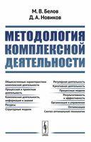 Методология комплексной деятельности (м)