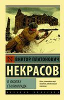 В окопах Сталинграда (м)