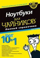 """Ноутбуки для """"чайников"""". Полный справочник"""