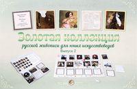 Золотая коллекция русской живописи для юных искусствоведов. Выпуск 2